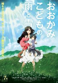 Ookami kodomo no ame to yuki (2012)