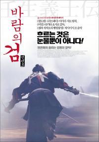 Mibu gishi den (2003)