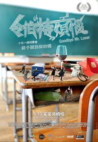 Goodbye Mr. Loser (2017)