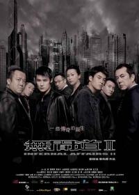 Mou gaan dou II (2003)