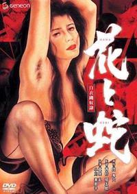 Hana to hebi: Hakui nawa dorei (1986)