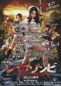 Reipu zonbi: Lust of the dead 4 - kurôn miko taisen (2014)