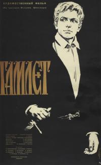 Gamlet (1964)