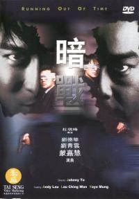 Am zin (1999)