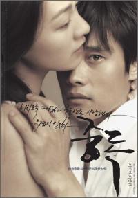 Jungdok (2002)