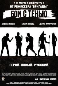Boj sz tenyju (2005)
