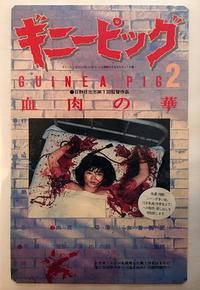 Ginî piggu 2: Chiniku no hana (1985)