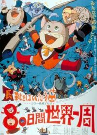 Nagagutsu o haita neko: Hachijû nichikan sekai isshû (1976)