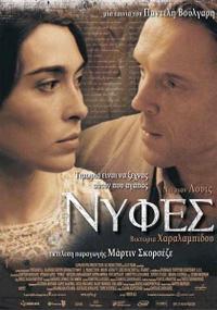 Nyfes (2004)