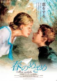 Moja ljubov (2006)