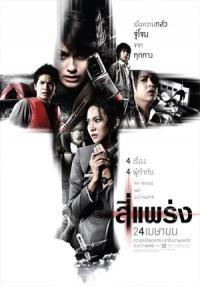 See prang (2008)