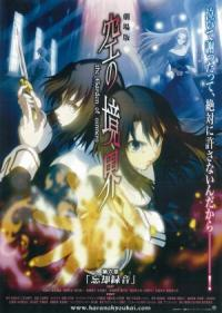 Gekijô ban Kara no kyôkai: Dai roku shô - Bôkyaku rokuon (2008)