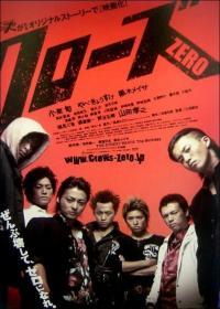 Kurôzu zero (2007)