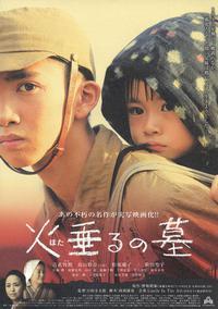 Hotaru no haka (2008)