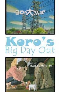 Koro no dai-sanpo (2002)