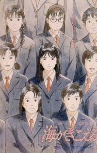 Umi ga kikoeru (1993)