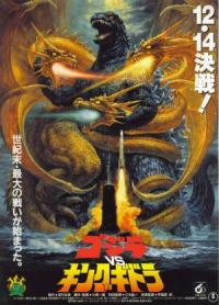 Gojira vs. Kingu Gidorâ (1991)