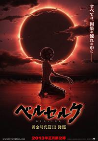 Berserk: Ougon jidai-hen III - Kourin (2013)