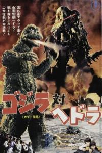 Gojira tai Hedorâ (1971)