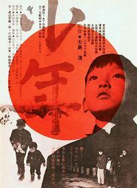 Shonen (1969)