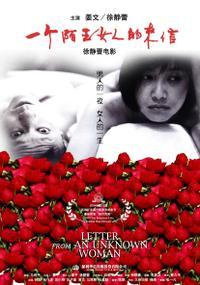 Yi ge mo sheng nu ren de lai xin (2004)