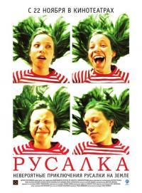 Ruszalka (2007)