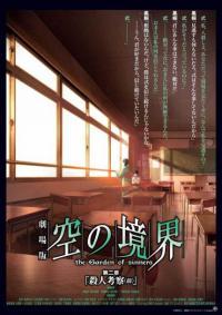 Gekijô ban Kara no kyôkai: Dai ni shô - Satsujin kôsatsu (zen) (2007)