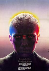 Igyi i szmotri (1985)