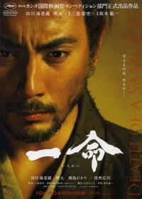 Ichimei (2011)