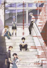 Evangerion shin gekijôban: Jo (2007)