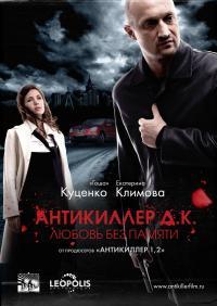 Antikiller D.K. (2009)