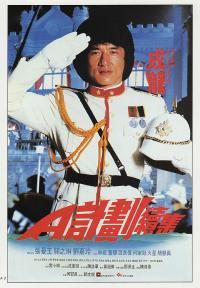 'A' gai waak juk jaap (1987)