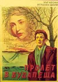 Budapesti tavasz (1955)