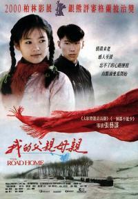 Wo de fu qin mu qin (1999)