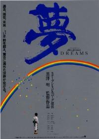 Yume (1990)