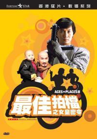 Zuijia paidang zhi nuhuang miling (1984)