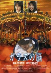 Garasu no nou (2000)