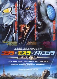 Gojira tai Mosura tai Mekagojira: Tôkyô S.O.S. (2003)