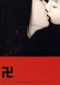 Manji (2006)
