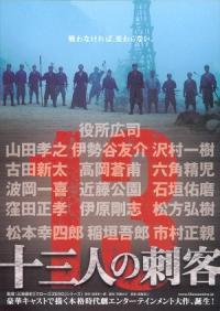 Jûsan-nin no shikaku (2010)
