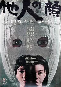 Tanin no kao (1966)