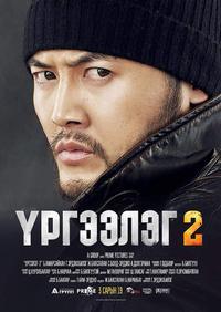 Urgeeleg 2 (2016)