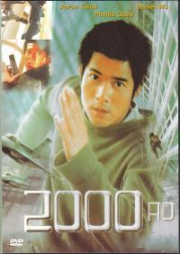 Gongyuan 2000 nian (2000)