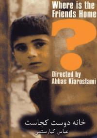 Khane-ye Doust Kodjast? (1987)