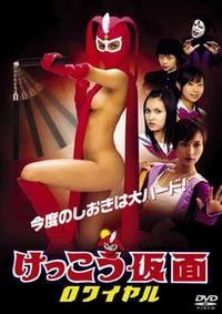 Kekkô Kamen: Royale (2007)