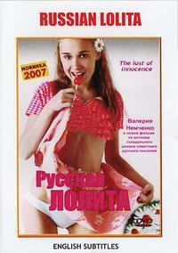 Russkaya Lolita (2007)