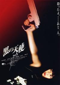 Kuro no tenshi Vol. 1 (1997)