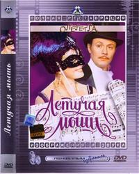 Letuchaya mysh (1979)