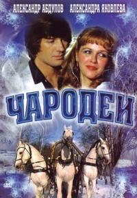 Charodei (1982)