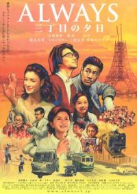 Always san-chôme no yûhi (2005)